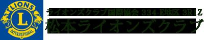 松本ライオンズクラブ